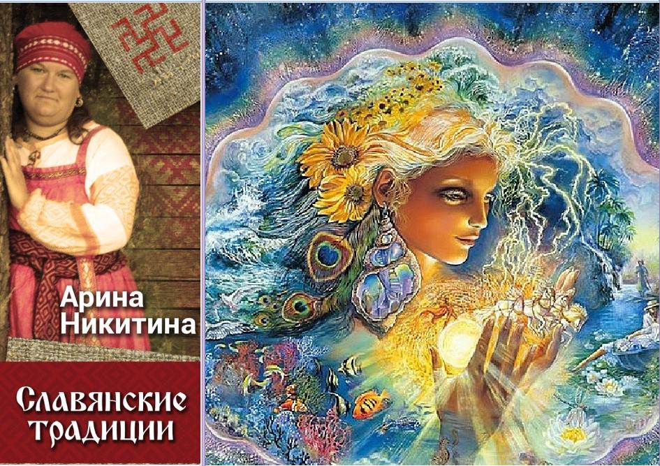 Арина Никитина «Любомудрие» 1, 2, 3, части