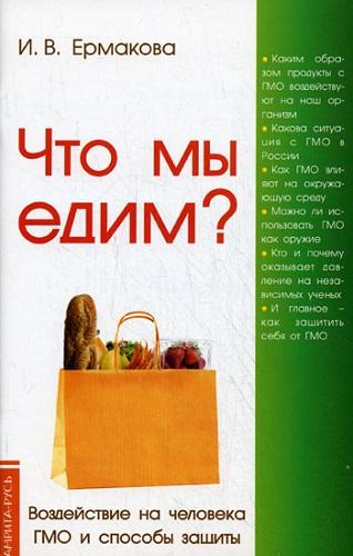 Ермакова И. В. Что мы едим? Воздействие на человека ГМО и способы защиты