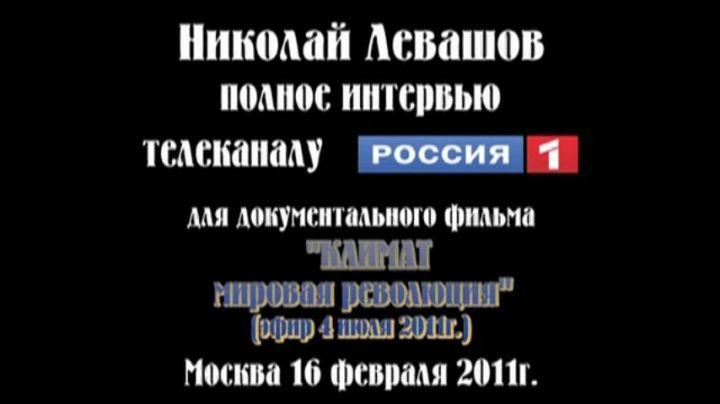 Николай Левашов. Интервью телеканалу РТР (16.02.2011)