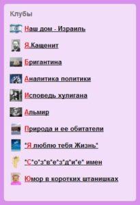 Клубы Гайдарки