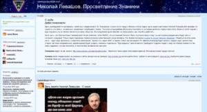 Клуб Николай Левашов. Просветление Знанием на Я.ру