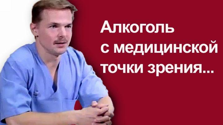 Селицкий Алексей. Алкоголь - влияние на генетику и здоровье людей