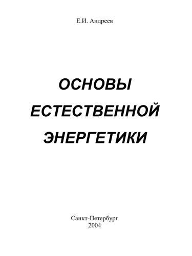 Андреев Евгений. Естественная энергетика