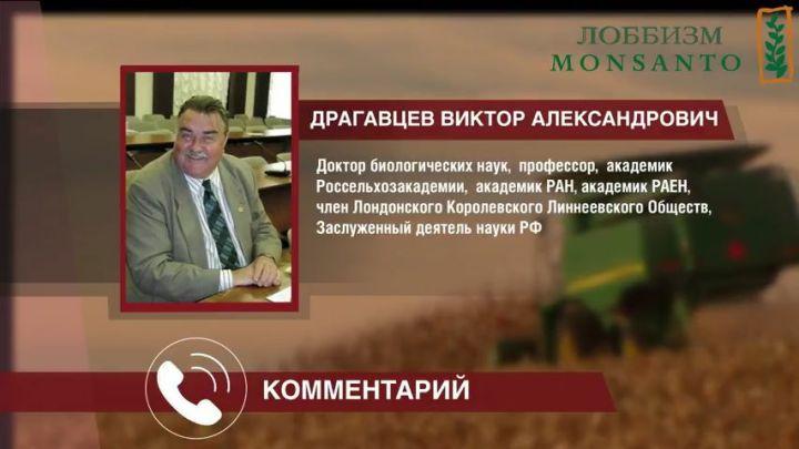 Драгавцев Виктор о лоббировании ГМО в России