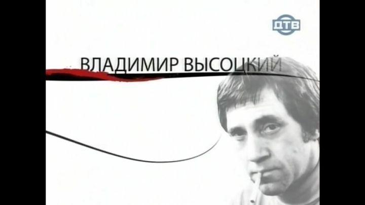 Как уходили кумиры. Владимир Высоцкий
