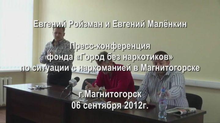 Пресс-конференция фонда Город без наркотиков. Магнитогорск