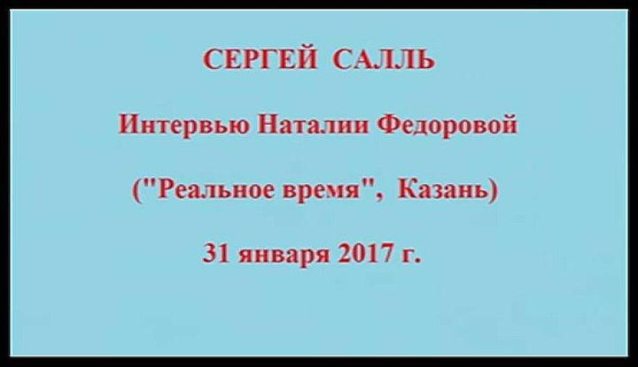 Салль Сергей. Интервью Наталии Фёдоровой