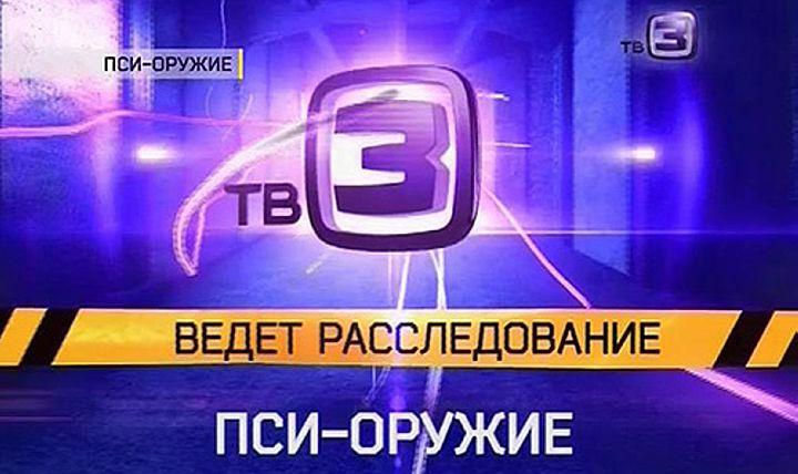ТВ-3 ведёт расследование. Пси-оружие