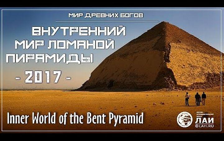 Внутренний мир Ломаной пирамиды