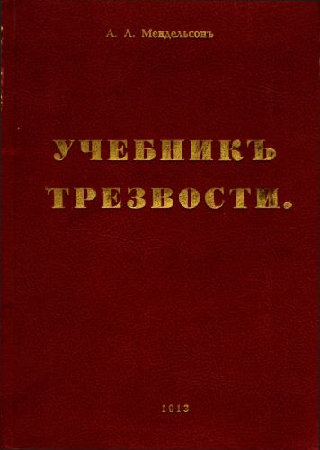 Мендельсон А. Л. Учебник трезвости