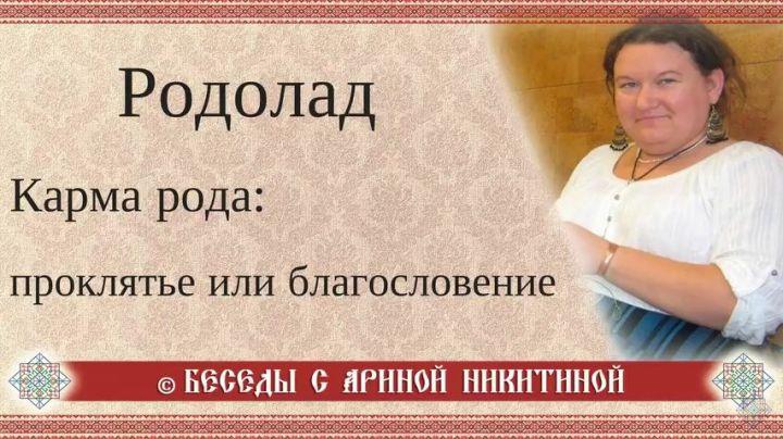 Никитина Арина. Родолад