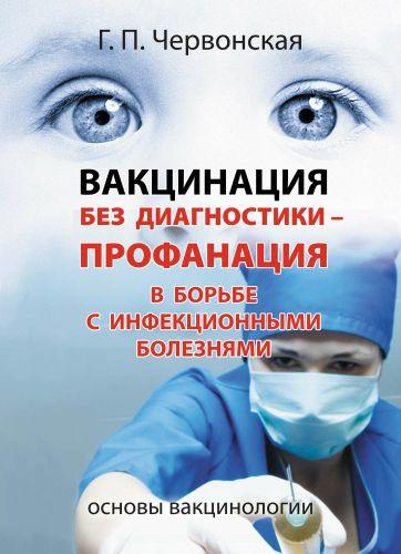 Червонская Г. П. Вакцинация без диагностики
