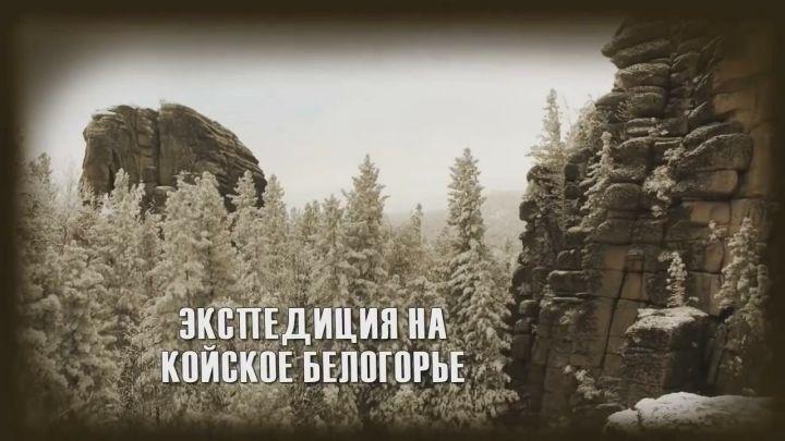 Экспедиция на Койское белогорье