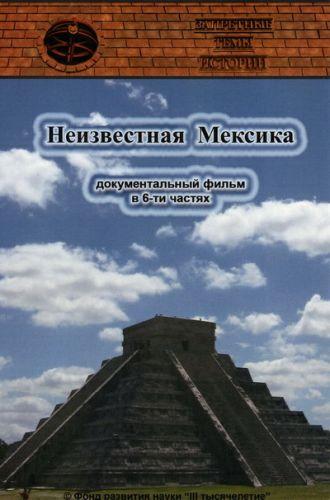 Неизвестная Мексика