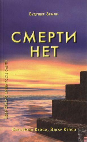 Кейси Хью-Линн, Кейси Эдгар. Смерти Нет