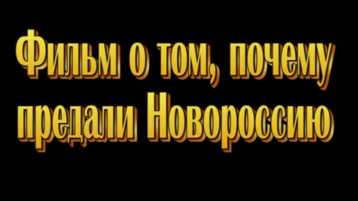 Преданные. Почему предали Новороссию