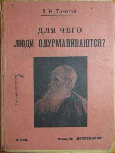 Русская общественная мысль об алкоголе и трезвости