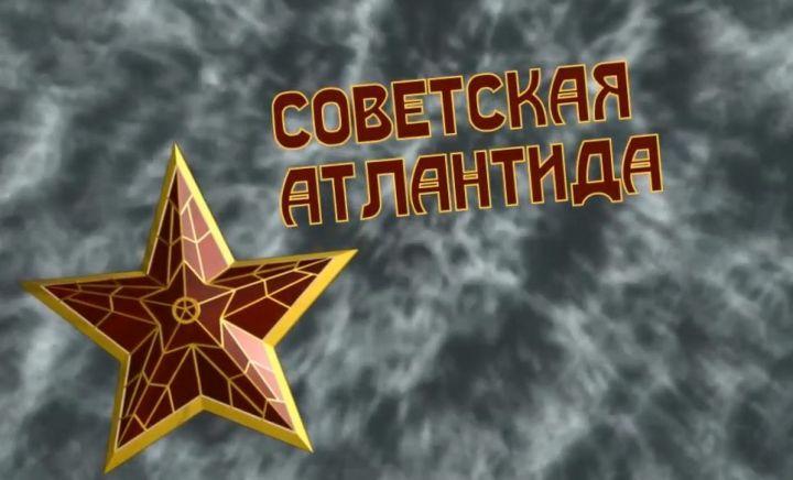 Советская Атлантида