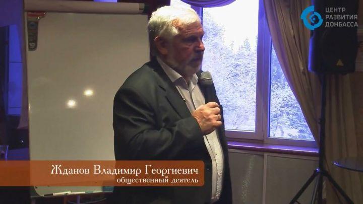 Жданов Владимир в Центре Развития Донбасса