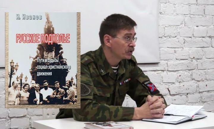 Иванов Игорь. Русское подполье
