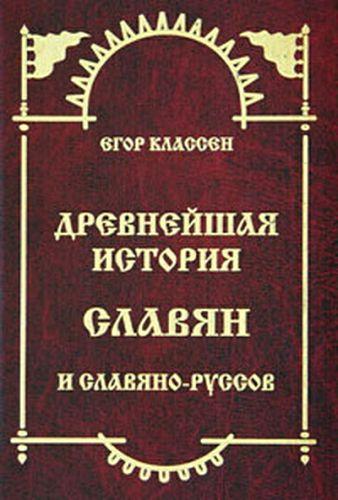 Классен Егор. Древнейшая история славян