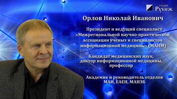 Орлов Николай. Пси-воздействие и пси-технологии