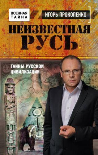 Прокопенко великие тайны книга скачать