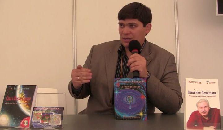 Презентация книг Николая Левашова