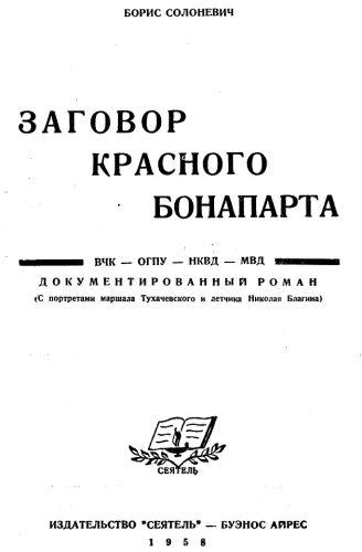 Солоневич Борис. Заговор красного Бонапарта. Маршал Тухачевский