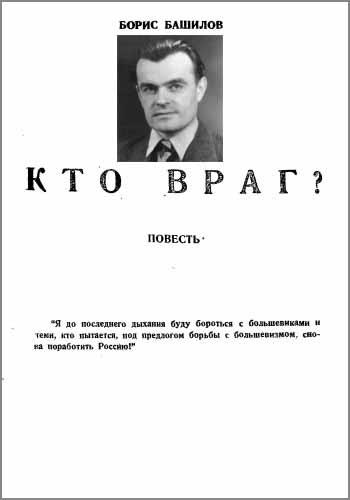 Башилов Борис. Кто враг