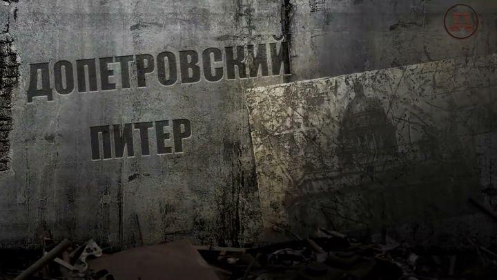 Допетровский Питер. Невозможные артефакты