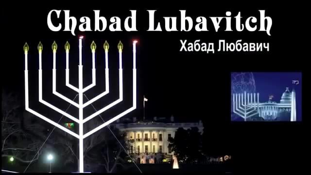 Дюк Дэвид. Хабад Любавич и еврейский шовинизм