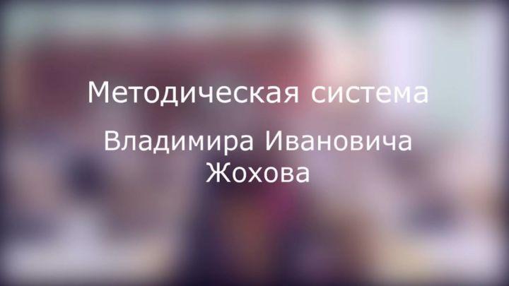 Методическая система В. И. Жохова