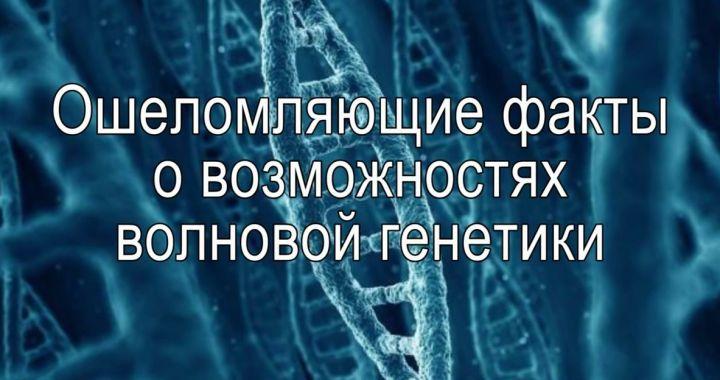 Гаряев Пётр. Ошеломляющие факты о возможностях волновой генетики