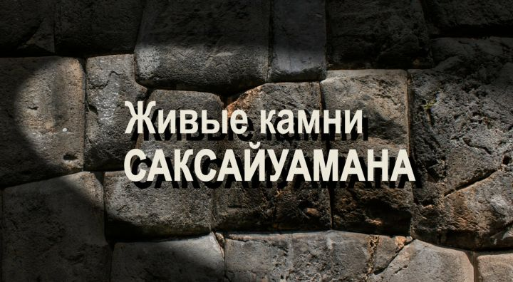 Живые камни Саксайуамана