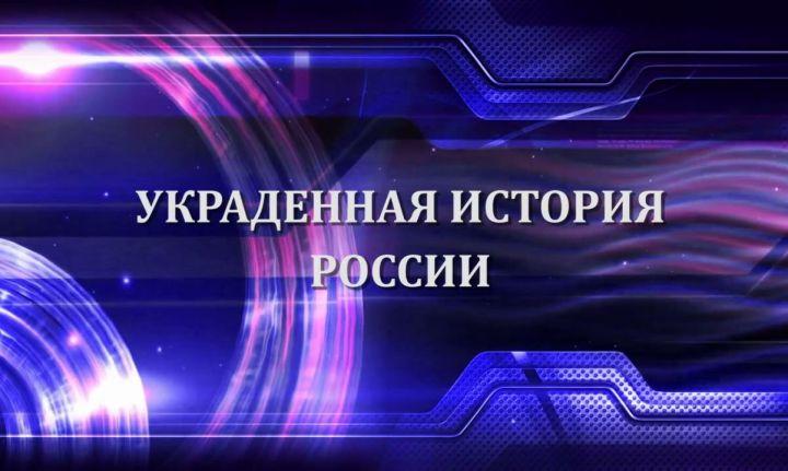 Кунгуров Алексей. Украденная история России