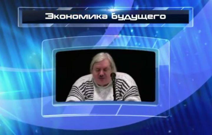 Левашов Николай. Экономика будущего