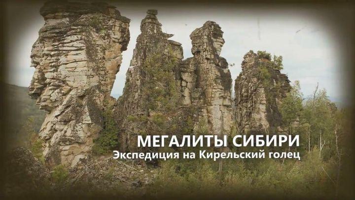Мегалиты Сибири. Экспедиция на Кирельский голец
