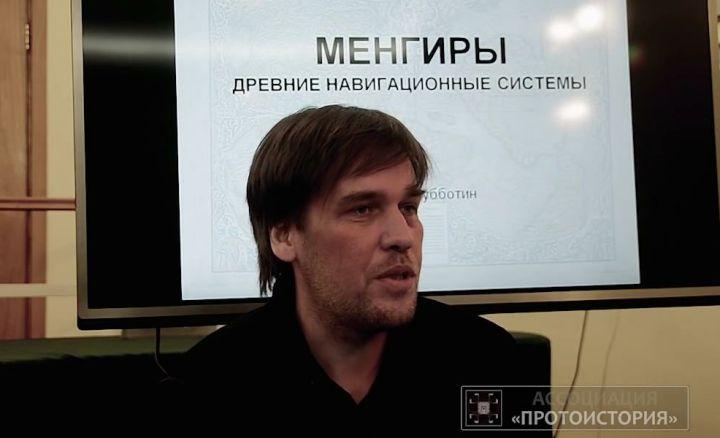 Субботин Николай. Менгиры - древние навигационные системы