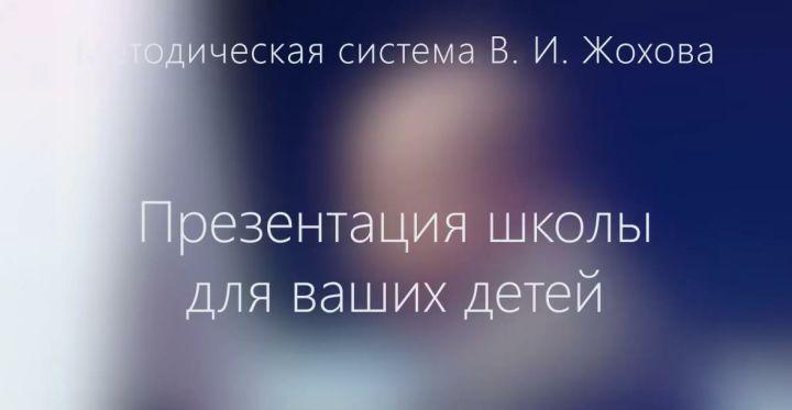 Жохов Владимир. Презентация новой школы для ваших детей