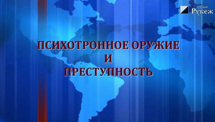 Лозовицкая Галина. Психотронное оружие и преступность