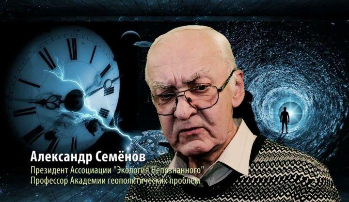 Семёнов Александр. НЛО в СССР