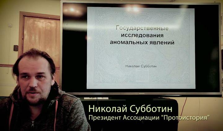 Субботин Николай. Государственные исследования аномальных явлений