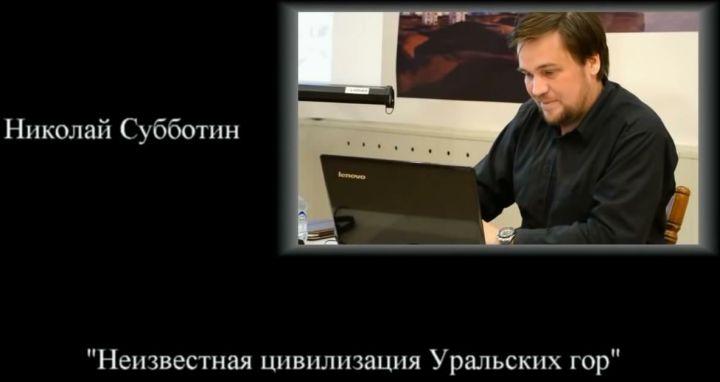 Субботин Николай