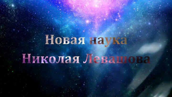 наука Николая Левашова