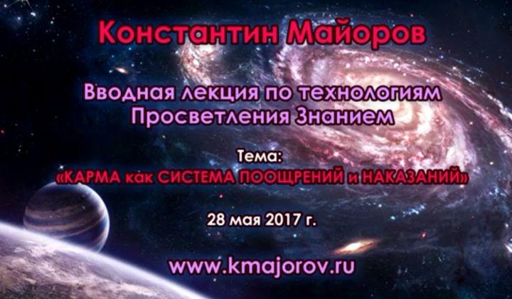 Майоров Константин. Карма