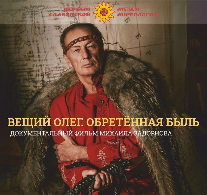 Вещий Олег. Обретённая быль