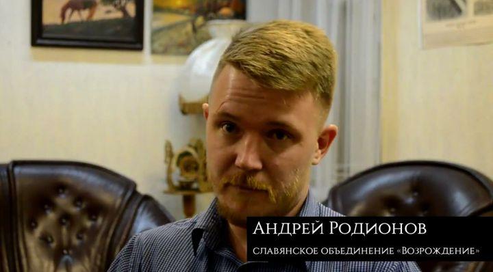 Встреча с А. Родионовым