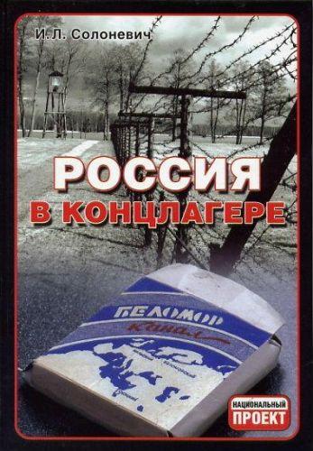 Солоневич. Россия в концлагере