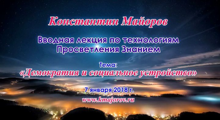 К. Майоров о демократии